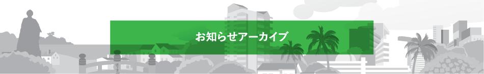 お知らせアーカイブ